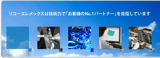 リコーエレメックスは技術力で「お客様のNo.1パートナー」を目指しています。